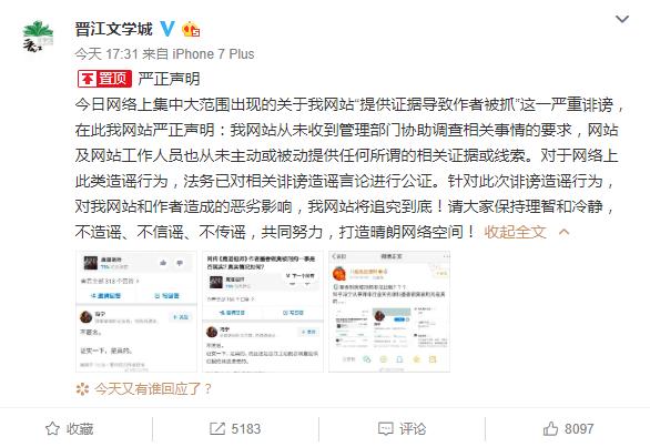 <b>《陈情令》原著作者被刑拘?晋江文学城回应|陈情令</b>