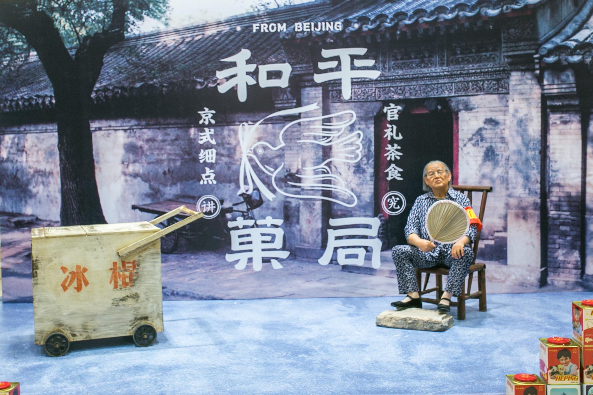"""王府井的""""和平菓局"""",多好玩才能称得上""""一座北京城"""""""
