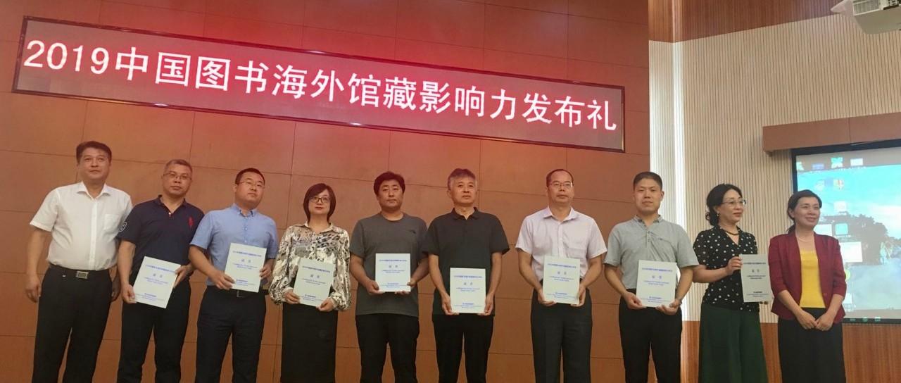 2019年中国图书海外馆藏影响力出版社排行发布 广西师范大学出版社连续六年进入20强