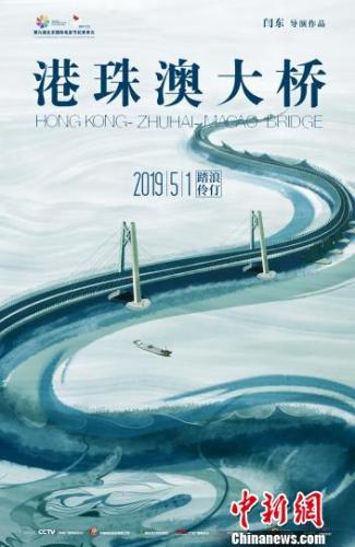 纪录电影《港珠澳大桥》音像出版物在穗首发