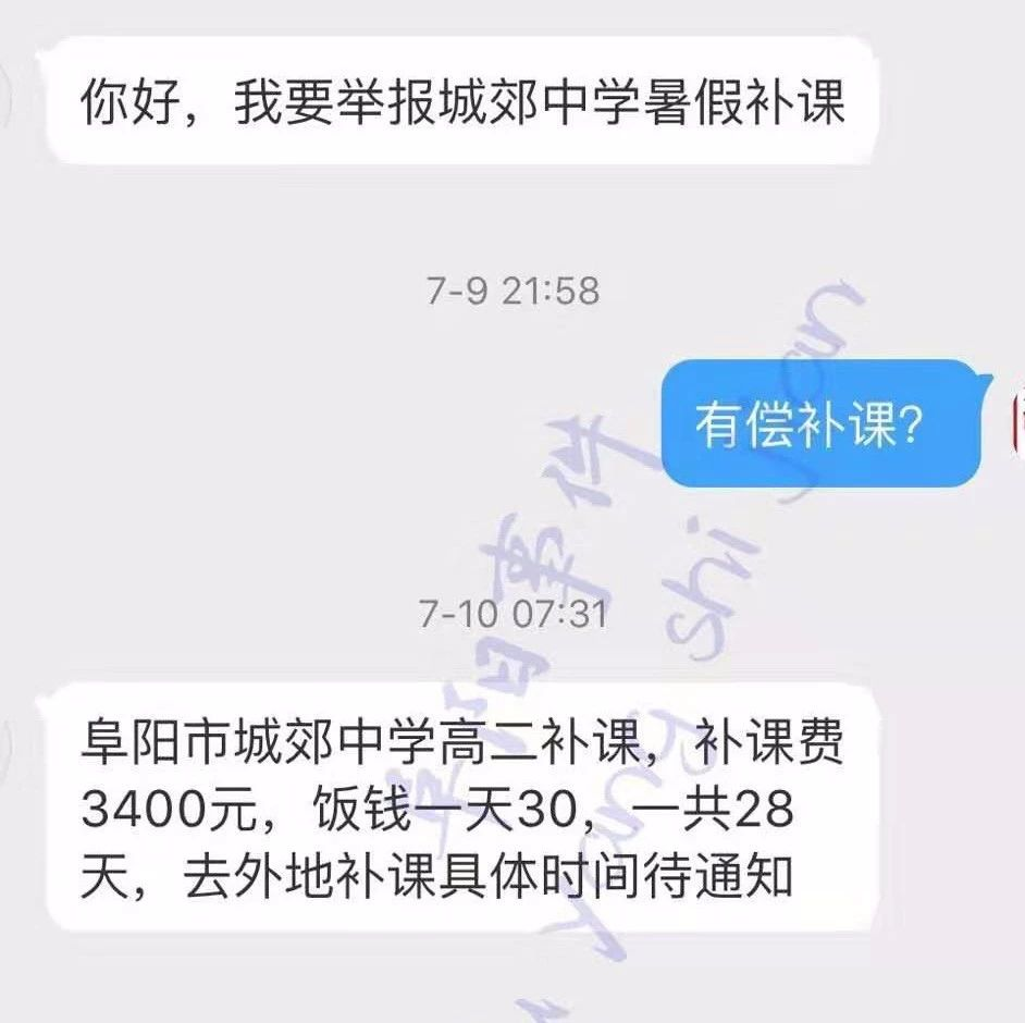 阜阳部分中学被指暑期跨省补课,教育部门回应......