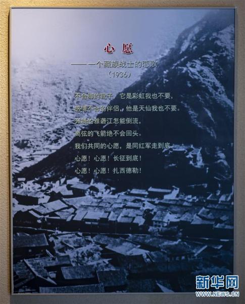 【记者再走长征路·云南迪庆】83年前,那群年轻人的诗和远方