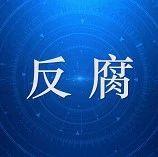 晋中市太谷县人民法院党组书记、院长李媛接受省纪委监委纪律审查和监察调查
