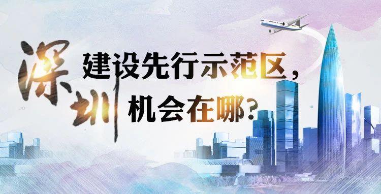 深圳建设先行示范区,机会在哪?看点二:境外人才引进和出入境管理制度;