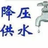 本周三周四,市区部分片区降压供水,请做好蓄水准备。
