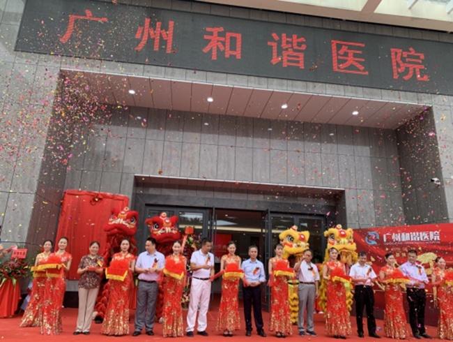 广州和谐医院开业 设开放床位300张