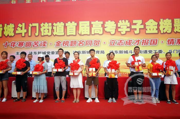 沣东新城斗门街道308名优秀高考学子受到家乡表彰