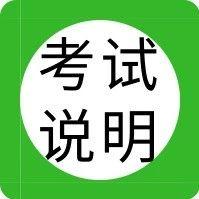 大纲公布!2020广东艺体类术科考试说明最全汇总(附最新评分标准+考试内容)