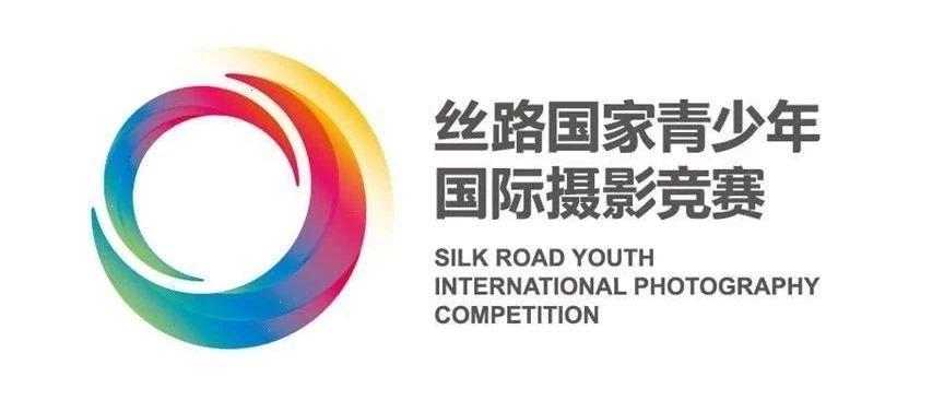 佳作如何来?解读丝路国家青少年国际摄影竞赛奖项设置及评选标准