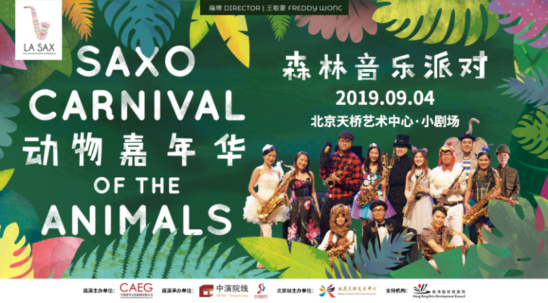 《动物嘉年华之森林音乐派对》即将登陆天桥艺术中心