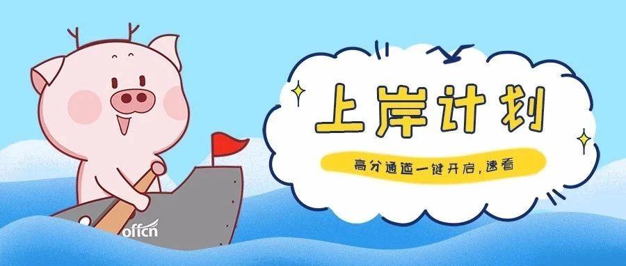 辽阳市文圣区教育系统引进全日制高校毕业生16人