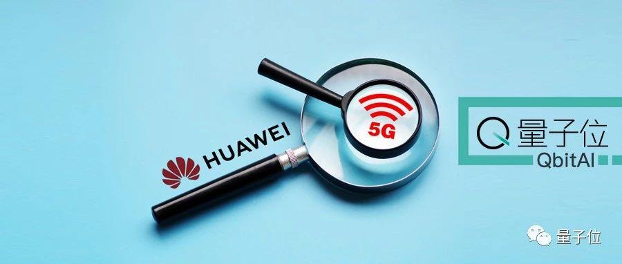 华为5G手机芯片被唱衰:美研究机构拆解6款量产机,不谈能力对标高通骁龙X50