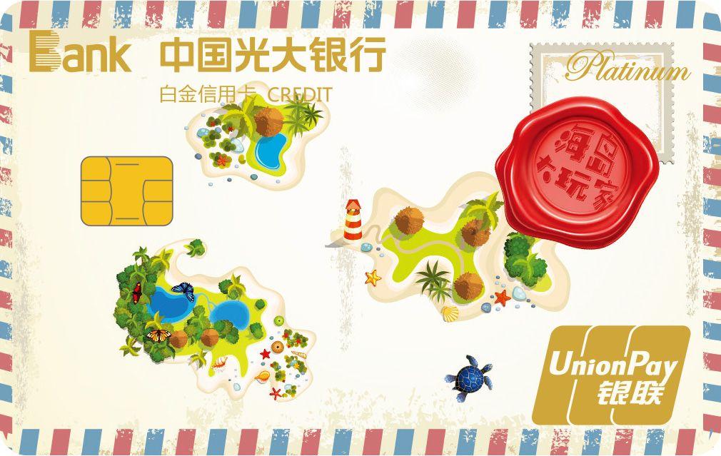 暑假来趟海岛游?国内首张全球海岛主题信用卡亮相