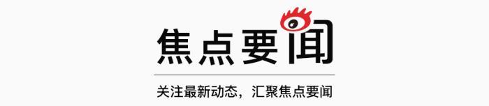 要闻|美国关税清单移除中国家具;雷士照明拟出售中国业务