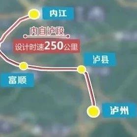 官宣:川南城际铁路内自泸段明年4月铺轨