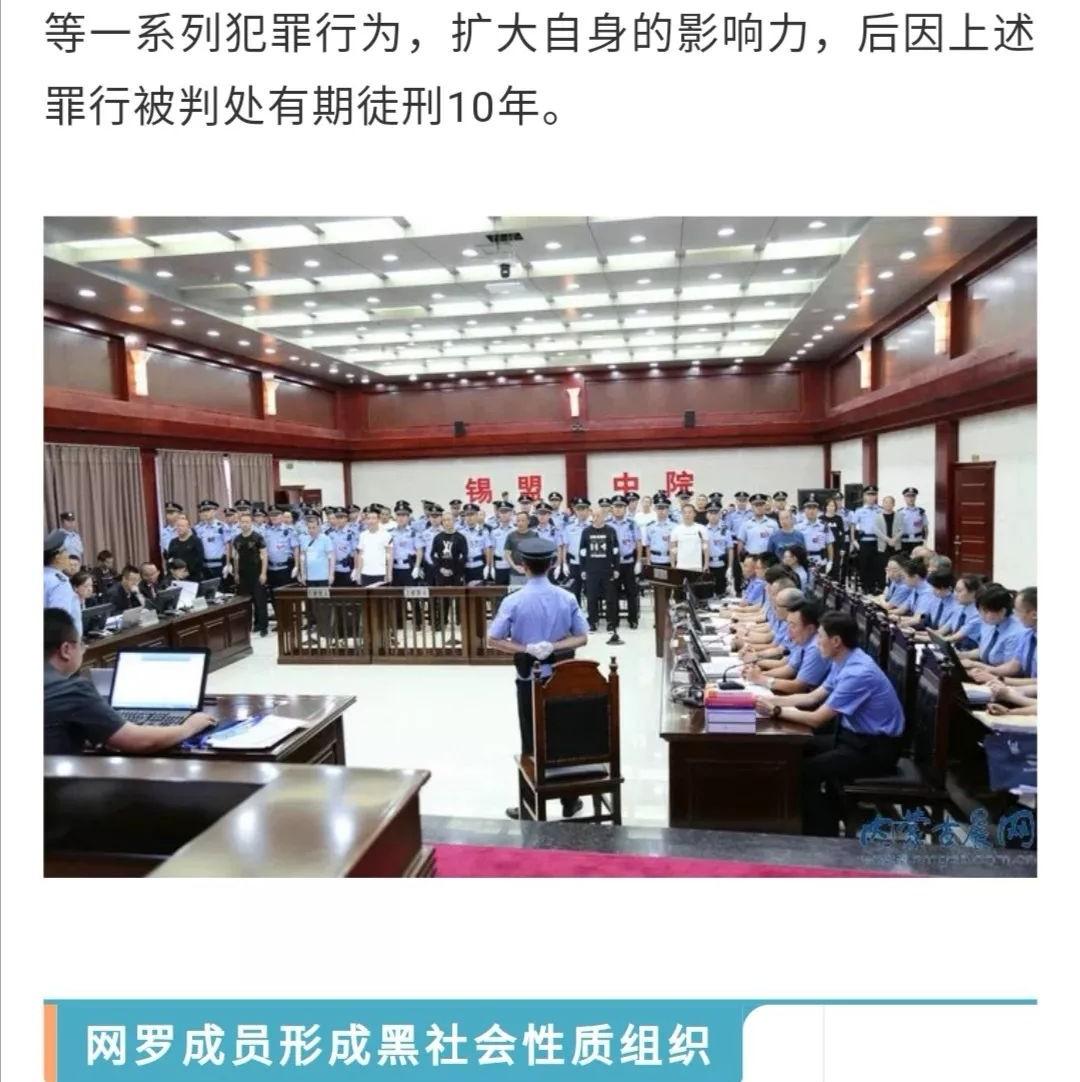 被控14项罪名!震惊内蒙古的范泉智等23人涉黑案今日开庭
