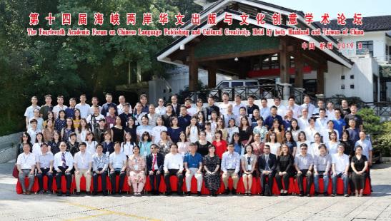 """""""第十四届海峡两岸华文出版与文化创意学术论坛""""在杭州举行"""