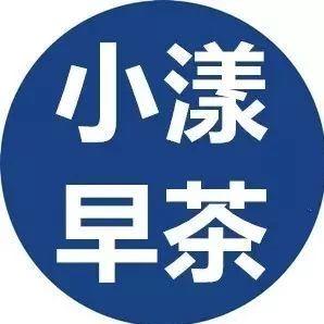 早茶:中央发文!支持深圳开展移动支付等创新项目丨随行付发布举报有奖公告|付临门发布重要声明