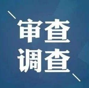 【纪检监察】南华县公安局原副局长徐德政接受纪律审查和监察调查