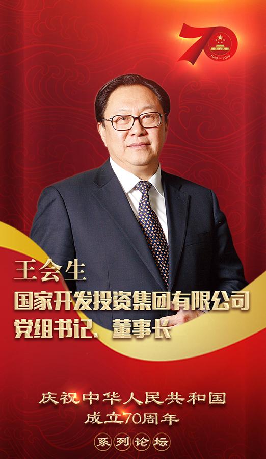 庆祝中华人民共和国成立70周年系列论坛精彩继续 五位企业家与你共话发展历程