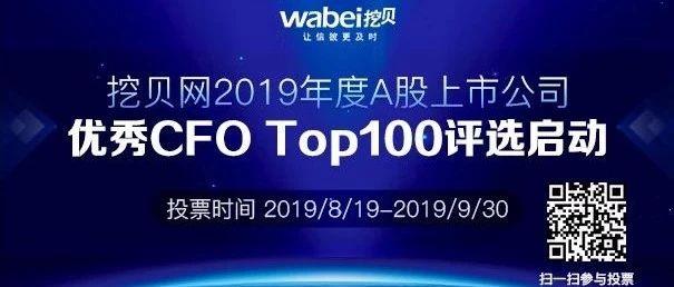 挖贝网2019年度A股上市公司优秀CFO Top100线上投票正式启动