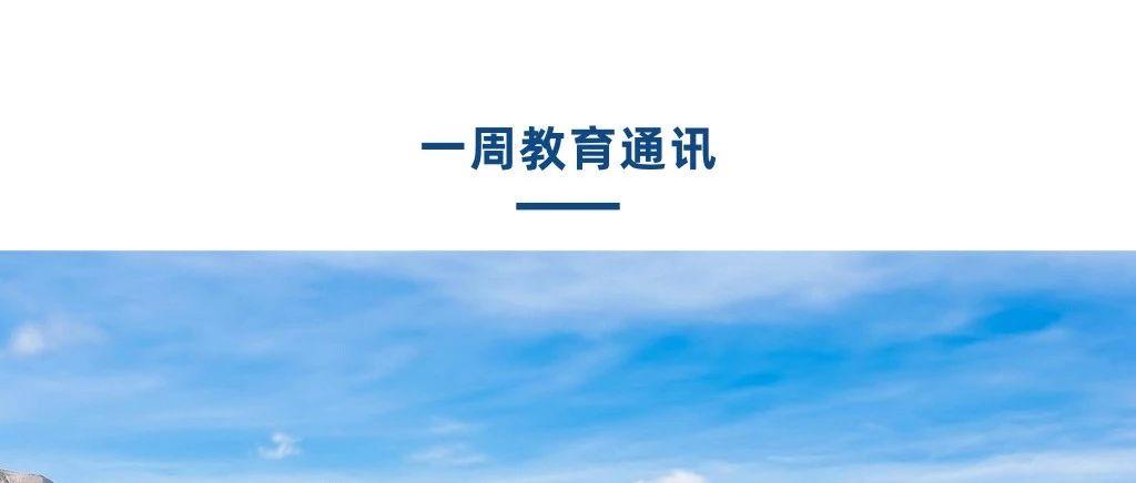 新东方在线发布上市后首份财报,知乎完成F轮融资,萌塔教育停止营业 | 一周教育通讯