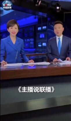 康辉欧阳夏丹揭秘 新闻联播主播手里的稿子长啥样
