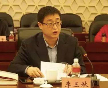 黑龙江省委办公厅原主任李三秋调任三联书店书记|人大常委会