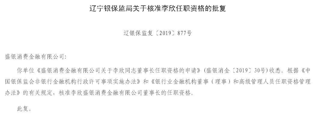 盛银消费金融董事李欣任职资格获批