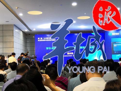 """第二届""""公共图书馆在全民阅读中的领读与创新""""峰会在东莞举行"""