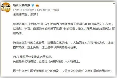 真香!台湾名嘴确认收到两箱涪陵榨菜 感谢大陆网友为他上了一课