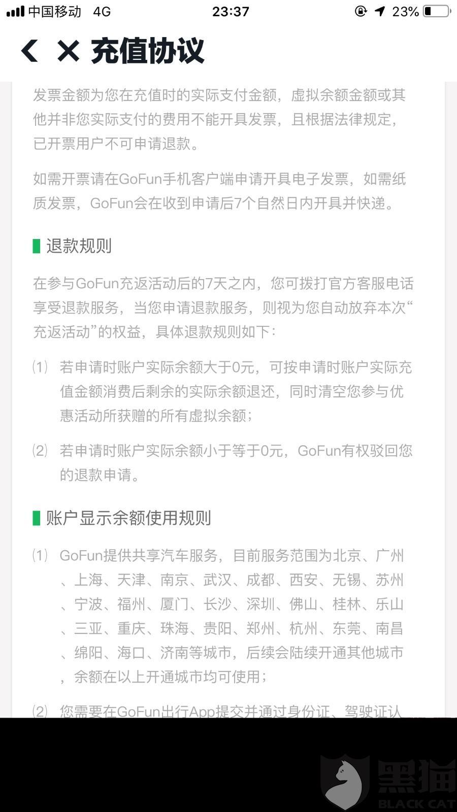 黑猫投诉:Gofun出行APP新用户充200返200优惠活动政策未履行