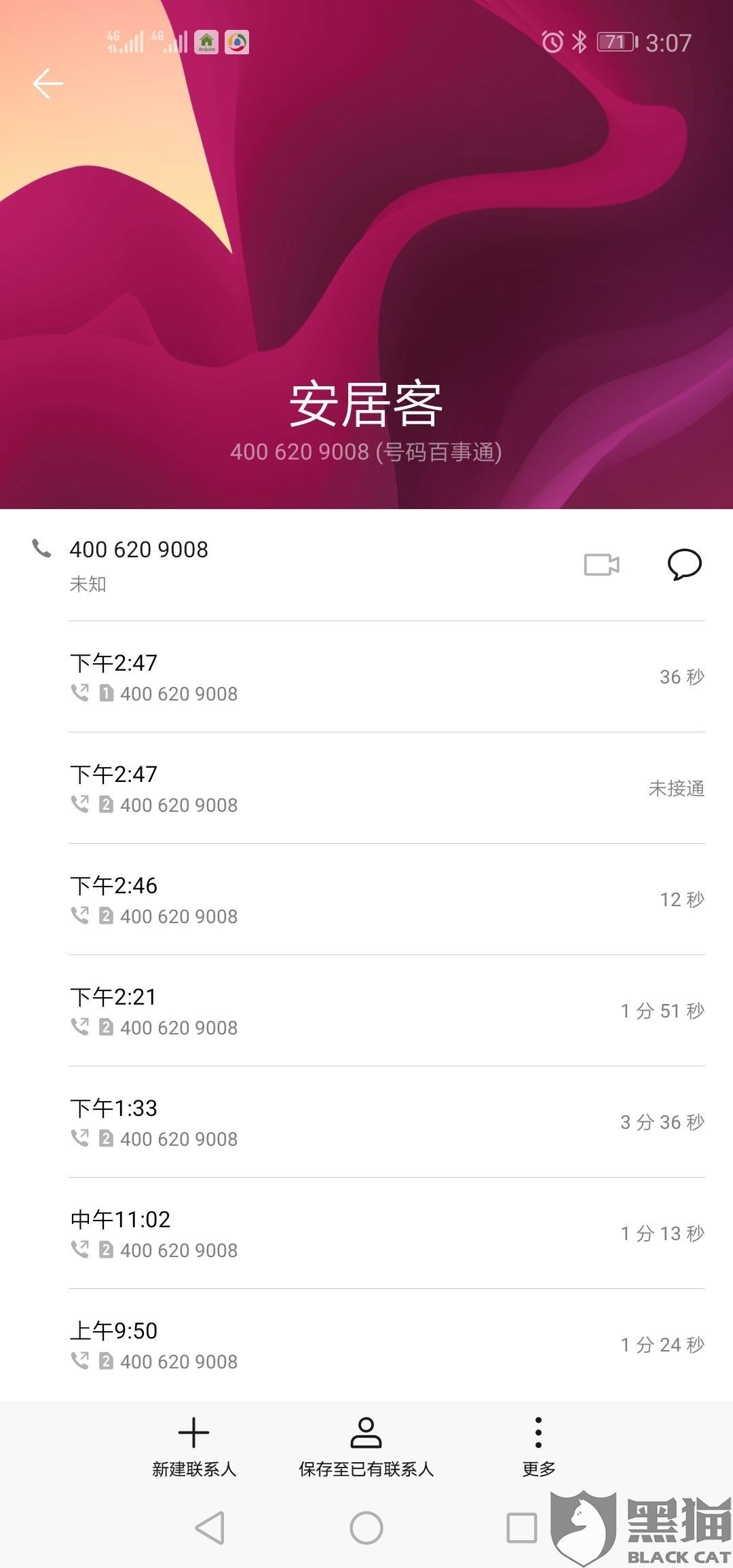 黑猫投诉:保证金不退 58集团_新浪新闻