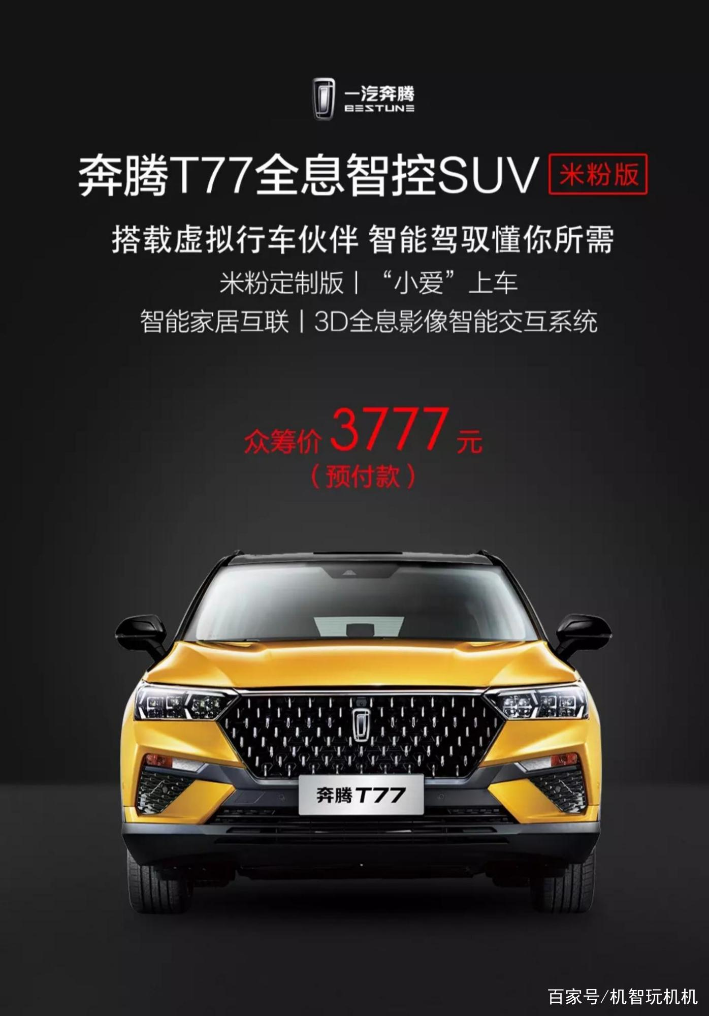 小米终于卖汽车了!专为米粉定制的全息智控SUV:价格感人!