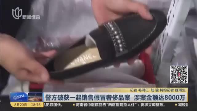 警方破获一起销售假冒奢侈品案  涉案金额达8000万