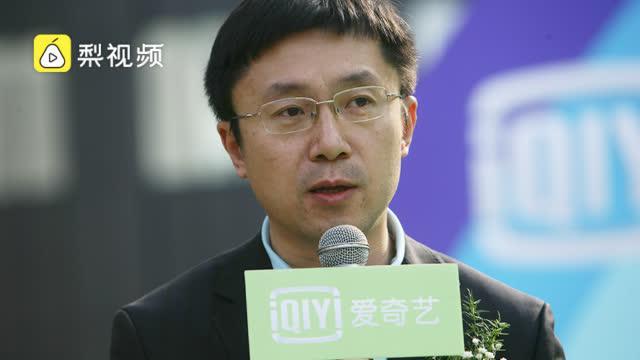 【爱奇艺CEO龚宇:亿元片酬演员已降至四