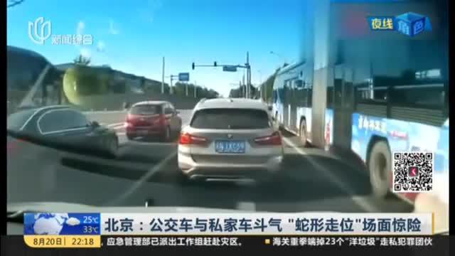 """北京:公交车与私家车斗气  """"蛇形走位""""场面惊险"""