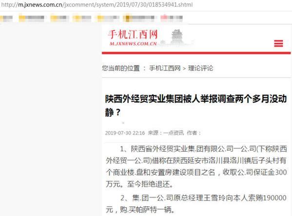 陕西外经贸集团纪委接索贿案 两个月没有动静