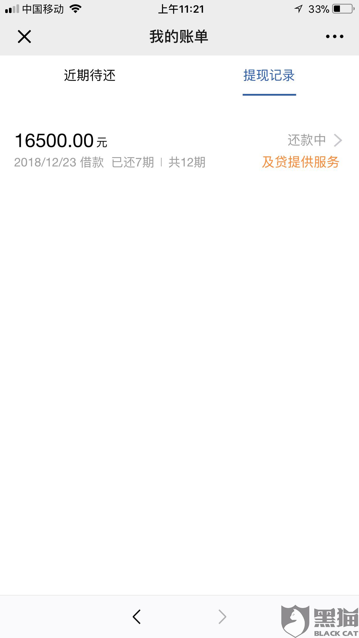 黑猫投诉:合同显示借款18550,实际到账16500