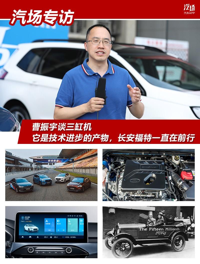 曹振宇谈三缸机:它是技术进步的产物,长安福特一直在前行