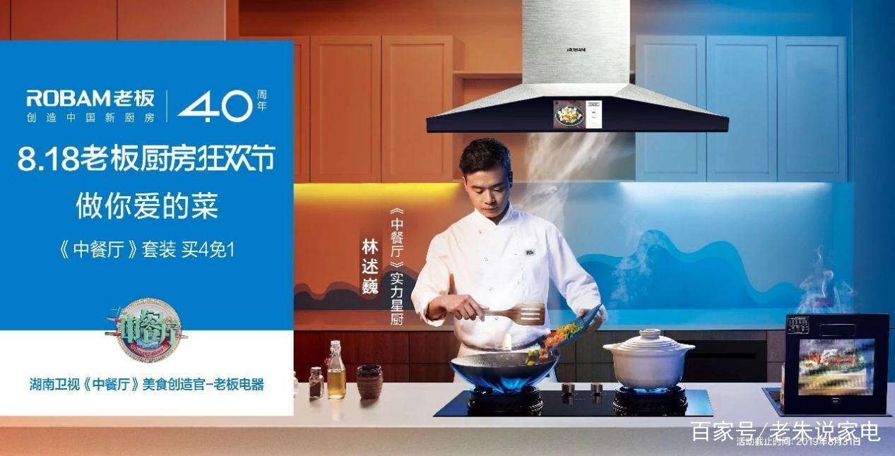 厨电市场低迷如何破局?老板电器选择继续提升产品力
