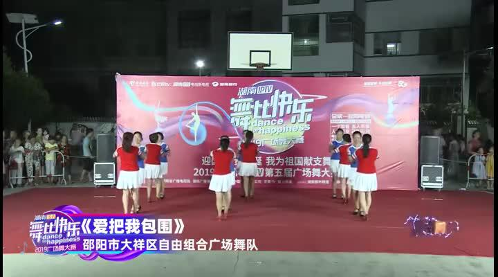邵阳市大祥区自由组合广场舞队《爱把我包围》