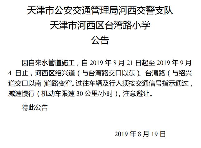 关于占用绍兴道台湾路进行自来水管线敷设施工的公告