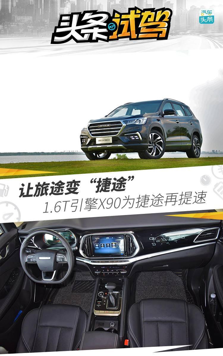 """让旅途变""""捷途"""",1.6T引擎X90为捷途再提速"""
