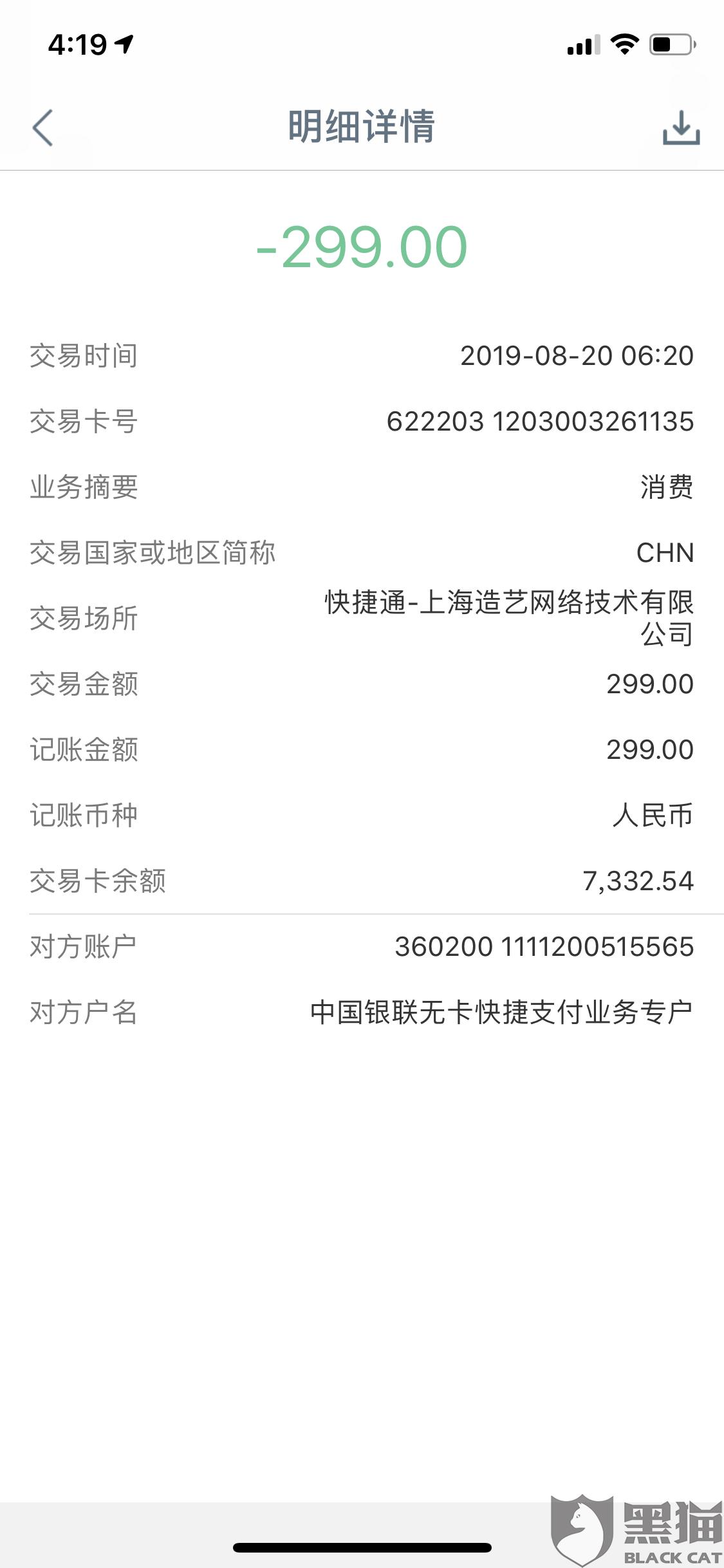 黑猫投诉:上海造艺网络技术有限公司恶意扣款