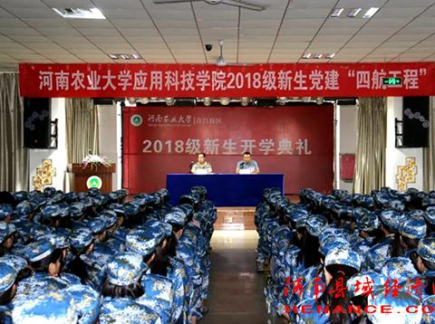 """河南农大应用科技学院:以""""劳动党课""""实践育人"""