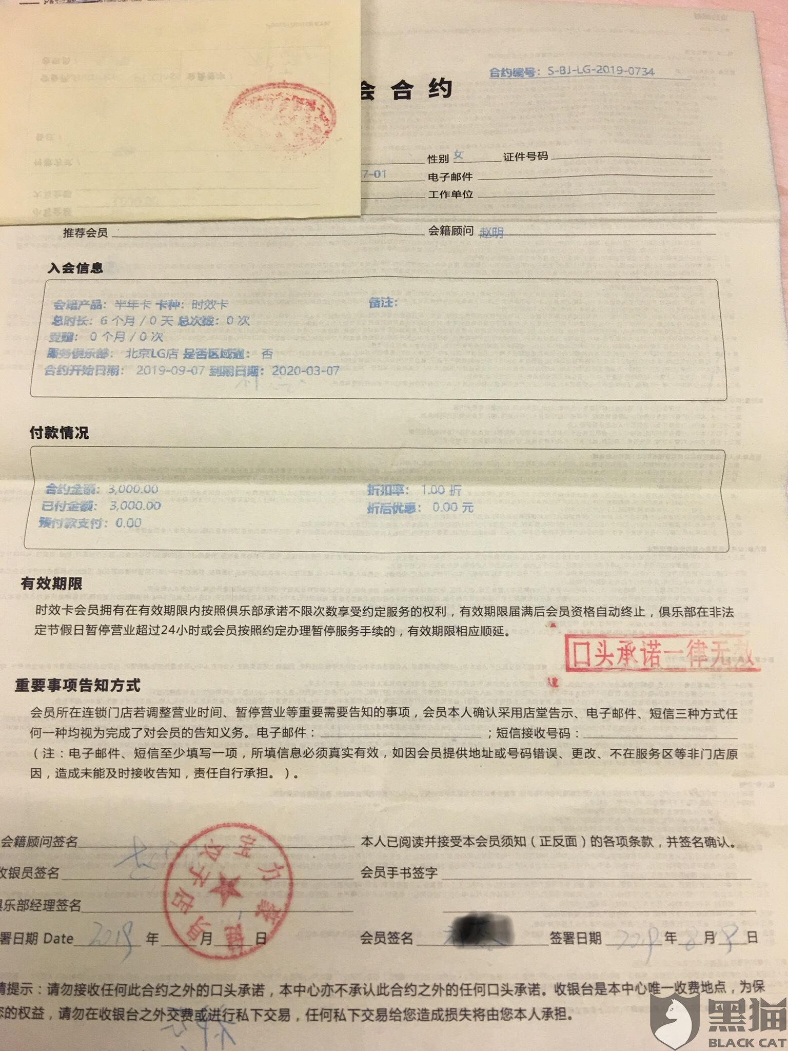 黑猫投诉:宝力豪北京朝阳区双子座3层 不退款 在未使用的前提下
