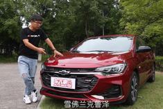 视频: 雪佛兰 雪佛兰科鲁泽RS,能满足对十万元紧凑级轿车的所有要求