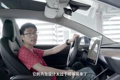 视频:汽车视频:特斯拉model 3内饰介绍(1)