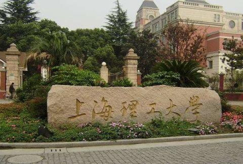 上海理工大学获批68项国家自然科学基金项目,创历史新高!